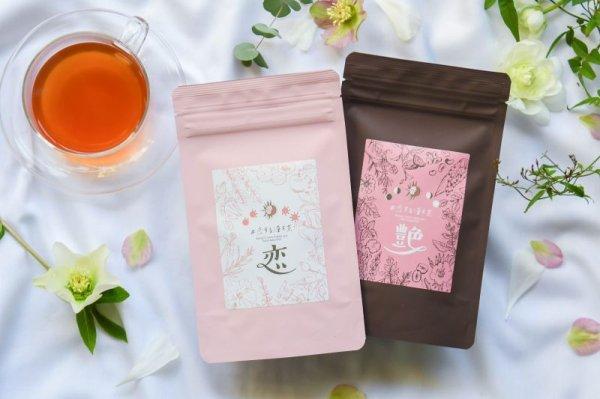 画像1: #恋する漢方茶  「恋」「艶」10包入り×2 セット (1)