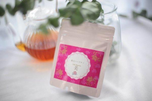 画像1: 血茶「美」 10包 (1)