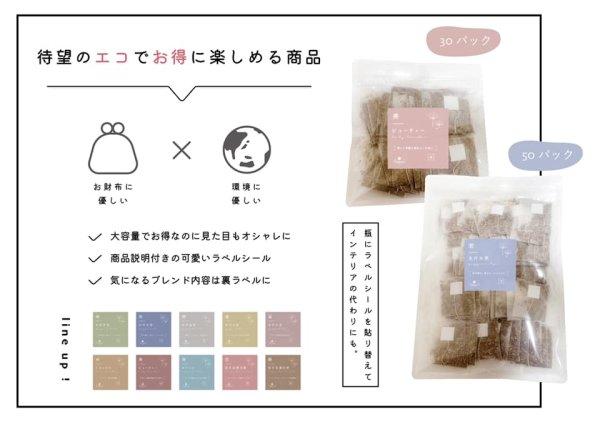 画像1: エコパッケージ【#恋する漢方茶】100包 (1)